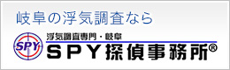 浮気調査・慰謝料請求に強い総合探偵調査・岐阜SPY探偵事務所